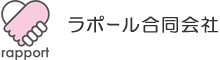 ラポール合同会社|和歌山市の福祉用具レンタル・販売