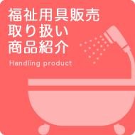 福祉用具販売取り扱い商品紹介